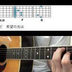 ●コード譜●マリーゴールド/あいみょん ギターコード