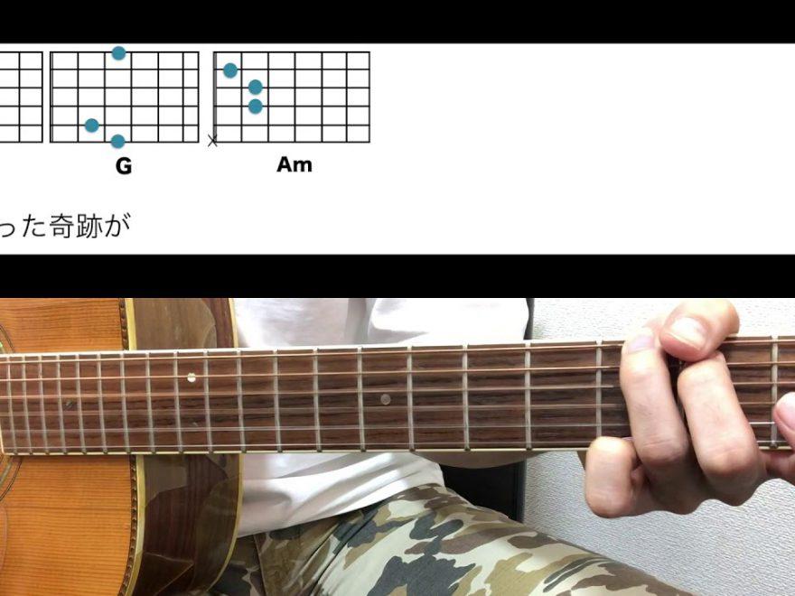 空 も 飛べる はず ギター コード