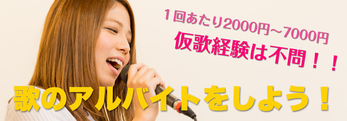 歌のアルバイト