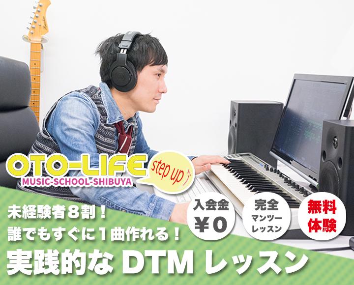 音楽理論から、DTMまで、作曲に関する全般的なレッスンをしています。優秀な生徒さんには、メジャーアーティストのコンペに参加できるチャンスがあります。onlineレッスン 自宅にいながら音楽レッスン DTMを学ぼう!