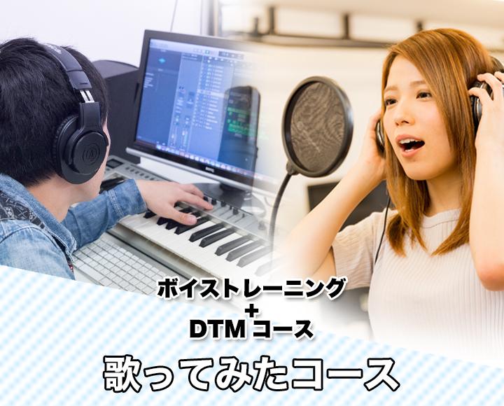 ボイストレーニングをしながら、DTMでカラオケづくりし、youtubeに歌ってみた動画をアップできるレッスン!『歌ってみたコース』