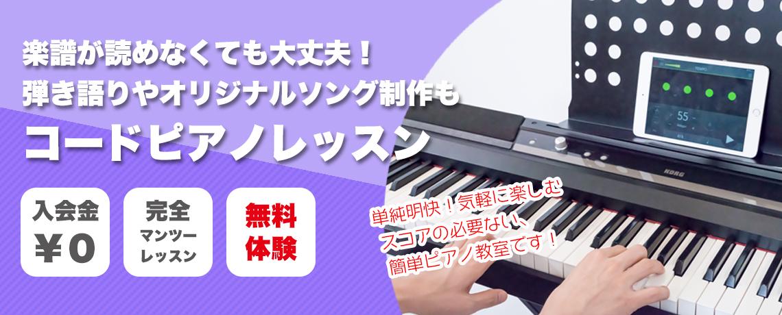 単純明快!気軽に楽しむスコアの必要ない、簡単ピアノ教室です!