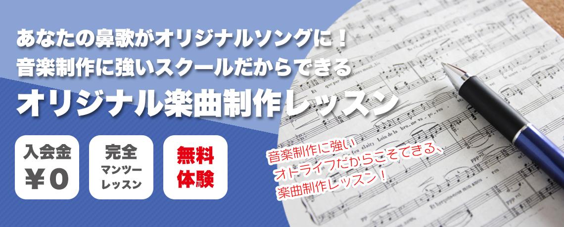 音楽制作に強いオトライフだからこそできる楽曲制作レッスン!
