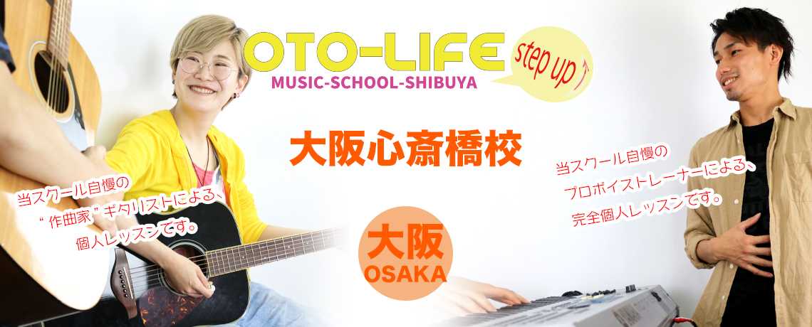 オトライフミュージック[大阪校]は、作曲家事務所が運営する音楽教室!大阪校は心斎橋、最寄駅から徒歩4分のmusicスクール! 入会金や登録料が無料なので安心で気軽に始められます♪